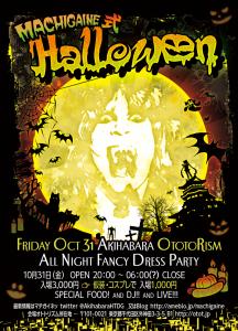 Machigaine Halloween Flyer