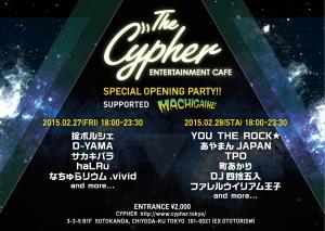 秋葉原 Cypher スペシャルオープニングパーティ 2015.02.27&28