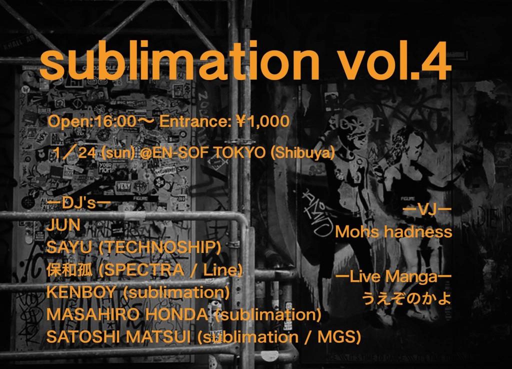 sublimation vol.4 フライヤー