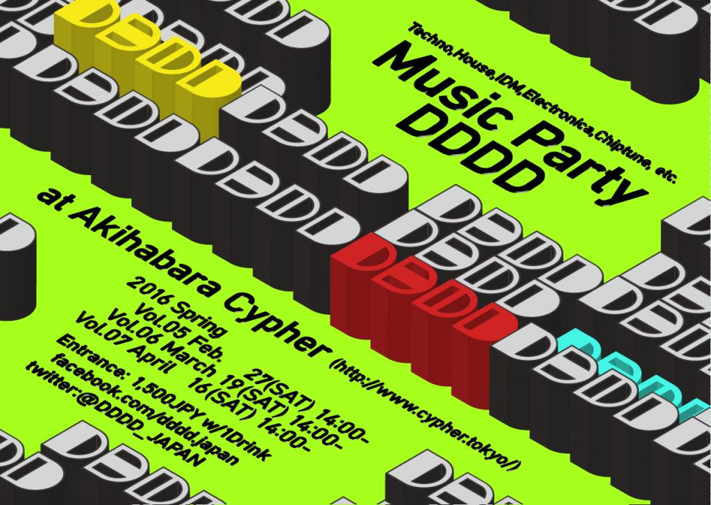 DDDD Vol.6