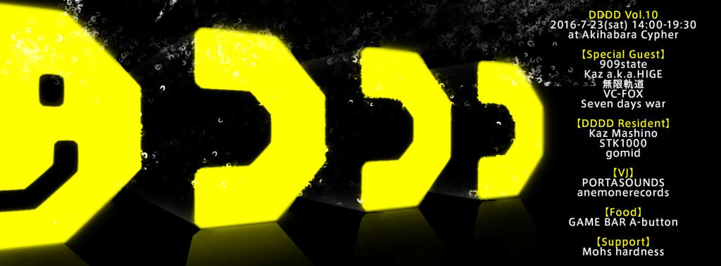 DDDD Vol.10