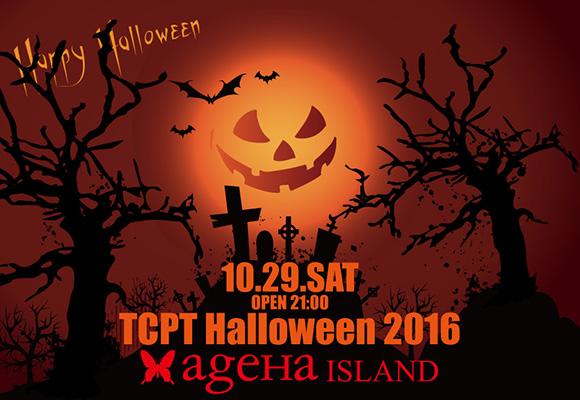 TCPT Halloween 2016