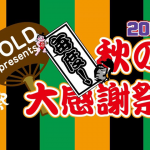 GOLD Presents 秋の大感謝祭2016 @高円寺HIGH 2016-11-26