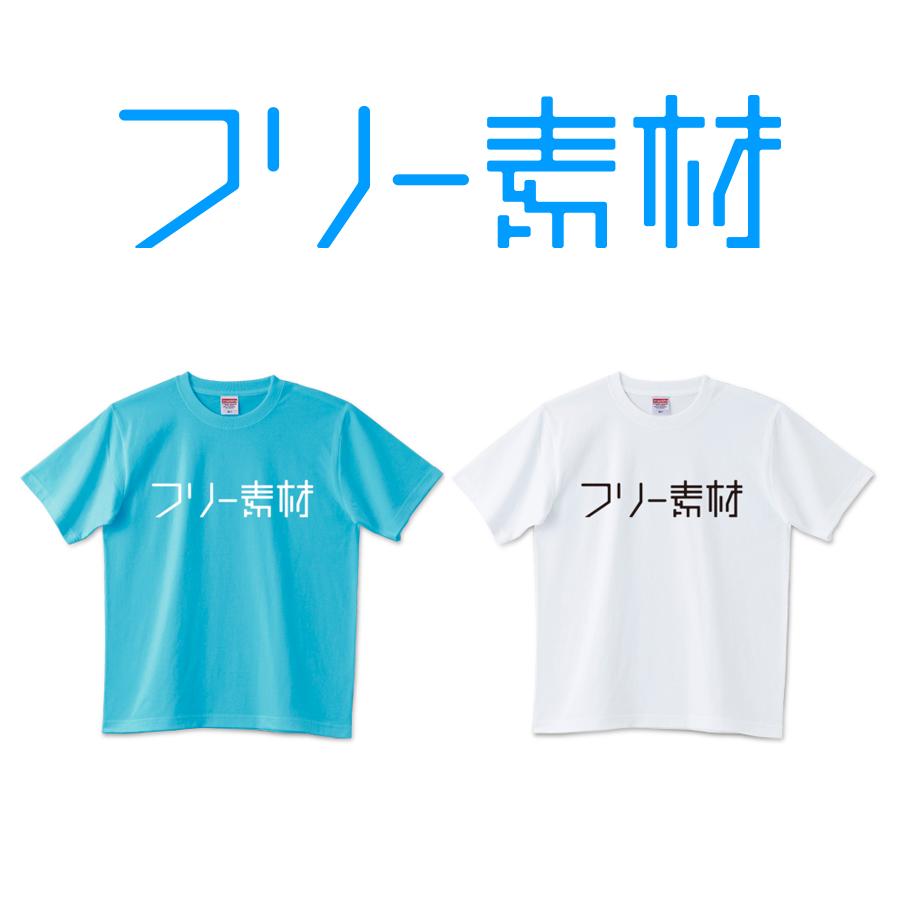 フリー素材 ロゴ&Tシャツ