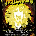 Machigaine式 Halloween Party